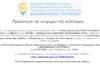 Εκδήλωση 'Επιδότηση Κεφαλαίου Κίνησης Πληττόμενων από την Πανδημία Τουριστικών Επιχειρήσεων Φιλοξενίας - Επανεκίννηση Τουρισμού'