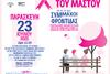 Διαδικτυακή ενημερωτική εκδήλωση για τον καρκίνο του μαστού και το έργο «Σύμμαχοι Φροντίδας» στο Αγρίνιο