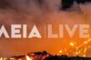 Κορυφή Πύργου: Συναγερμός για νέα πυρκαγιά - Ακούστηκαν εκρήξεις (pics+video)