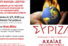 'Αντιμέτωποι με τον κορονοϊό, την οικολογική καταστροφή και την οικονομική κρίση - Προτάσεις για δημοκρατική διέξοδο' στην πλατεία Πετμεζαίων
