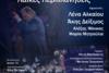'Λαϊκές Περιπλανήσεις' στο Μόλο της Αγίου Νικολάου