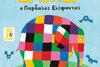 'Έλμερ ο Παρδαλός Ελέφαντας' στο Royal