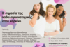 Webinar 'Η σημασία της παθολογοανατομικής στον καρκίνο'