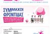 Εκπαιδευτικό Σεμινάριο 'Νευρολογικές Επιπλοκές των Θεραπειών του Καρκίνου του Μαστού'