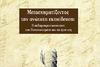 Παρουσίαση βιβλίου «Μετασχηματίζοντας την ανώτατη εκπαίδευσης» στο Αίθριο Π.Ν.Πατρών