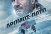Προβολή Ταινίας 'The Ice Road' στην Odeon Entertainment