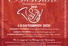 Biennale Philarmonia Πάτρας 2021