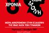Εκδήλωση 'Δεν είσαι μόνη' στο Παλαιό Δημοτικό Νοσοκομείο
