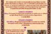 Θρησκευτική Πανήγυρις στον Ιερό Ναό Αγίας Ειρήνης Ριγανόκαμπου