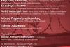 Εκδήλωση - συζήτηση του ΣΥΡΙΖΑ Αχαΐας «Αριστερά, Σωφρονιστικά Συστήματα, Δικαιώματα» στον Εμπορικό Σύλλογο