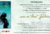 Παρουσίαση βιβλίου 'Και οι Θεοί Λαθεύουν' στο Παλαιό Δημοτικό Νοσοκομείο
