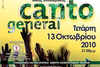 Μουσικό ταξίδι στη ζωή!!! Canto General (Κάντο Χενεράλ) - Μίκη Θεοδωράκη