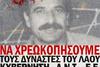 Μέρα μνήμης και τιμής..20 χρόνια απο τη δολοφονία του ΝΙΚΟΥ ΤΕΜΠΟΝΕΡΑ