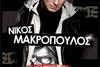 Nikos Makropoulos Live @ Areiwn