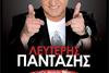 Lefteris Pantazis @ Areiwn Live Patras