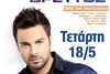 Ilias Vretos Live