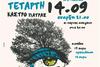Thanasis Papakonstantinou & Pavlos Pavlidis Live