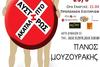PANOS MOUZOURAKIS & VAGELIS ASIMAKIS LIVE @ AKTI DYMAION