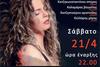 H Ελένη Τσαλιγοπούλου στην «Ακτή Δυμαίων»