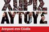 Κεντρική προεκλογική εκδήλωση ΣΥΡΙΖΑ-ΕΚΜ Αχαϊας με τον ΑΛΕΞΗ ΤΣΙΠΡΑ