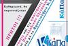 ΚαΠα και Patrasevents.gr, πρώτοι σας δίνουν τις λύσεις των Πανελληνίων