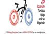 Στην κρίση απαντά με αλληλεγγύη και ποδηλατοδρομία το ΚΕΘΕΑ Οξυγόνο