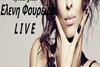Eleni Foureira Live @ Aqua Summer Club/Aigio