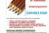 Οι Patrinistas συγκεντρώνουν ΣΧΟΛΙΚΑ ΕΙΔΗ για παιδιά που δεν έχουν οικονομική δυνατότητα