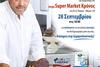 Ο Στέλιος Παρλιάρος στο Super Market Κρόνος για ''γλυκές'' αλχημίες!