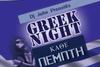 Greek Night @ Mercado/Pyrgos