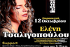 Ελένη Τσαλιγοπούλου Live @ Piccadilly