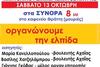 Κάλεσμα σε ανοιχτή συνέλευση Συριζα ΕΚΜ στα Σύνορα