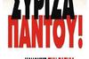 Ανοιχτή Λαϊκή Συνέλευση του ΣΥΡΙΖΑ-ΕΚΜ στην πλατεία Εργατικών Κατοικιών στα Ζαρουχλέικα