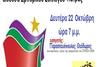 Συνέλευση Εμπόρων - Επαγγελματοβιοτεχνών ΣΥΡΙΖΑ Αχαΐας