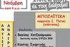 Κάλεσμα σε συνέλευση ΣΥΡΙΖΑ ΕΚΜ στα Μποζαΐτικα