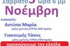 Κάλεσμα σε συνέλευση ΣΥΡΙΖΑ ΕΚΜ στο Σκαγιοπούλειο