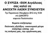 Κάλεσμα σε συνέλευση ΣΥΡΙΖΑ ΕΚΜ στο Διακοφτό