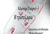 'Η τραπεζαρία' του Άλμπερτ Γκέρνυ @ Θεατράκι 'Μελίνα Μερκούρη'