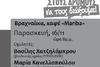 Ανοιχτή συνέλευση του ΣΥΡΙΖΑ στα Βραχναίικα