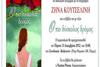 Παρουσίαση βιβλίου της Ζ. Κουτσελίνη @ Ξενοδοχείο Βυζαντινό