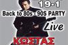 Back to the 80s-90s party - ΚΩΣΤΑΣ ΜΠΙΓΑΛΗΣ LIVE @ Hangover night club