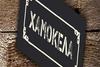Live GIA TA MPAZA vol. 4 @ Χαμοκέλα