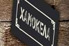 ΠΑΡΑΜΕΡΟΣ - ΜΠΑΛΕΣΤΡΙΝΟΣ LIVE @ Χαμοκέλα