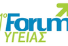 «1ο Forum Υγείας» στο ξενοδοχείο ΑΣΤΗΡ