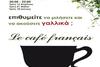 Το Café Français μας μιλάει Γαλλικά @ Neon Cafe