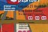 Γιορτή βιβλίου στην Αχάια Κλάους