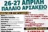 6ο Μαθητικό φεστιβάλ της ΚΝΕ στο Παλαιό Αρσάκειο