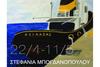Έκθεση ζωγραφικής Στεφανίας Μπογδανοπούλου @ Παλίσσανδρος