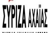 Όμιλία 'Πολιτισμός και Αριστερά' στα γραφεία του ΣΥΡΙΖΑ-ΕΚΜ Αχαϊας