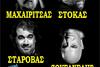 Μαχαιρίτσας - Στόκας - Σταρόβας - Ζουγανέλης live @ Στάδιο Παναχαϊκής